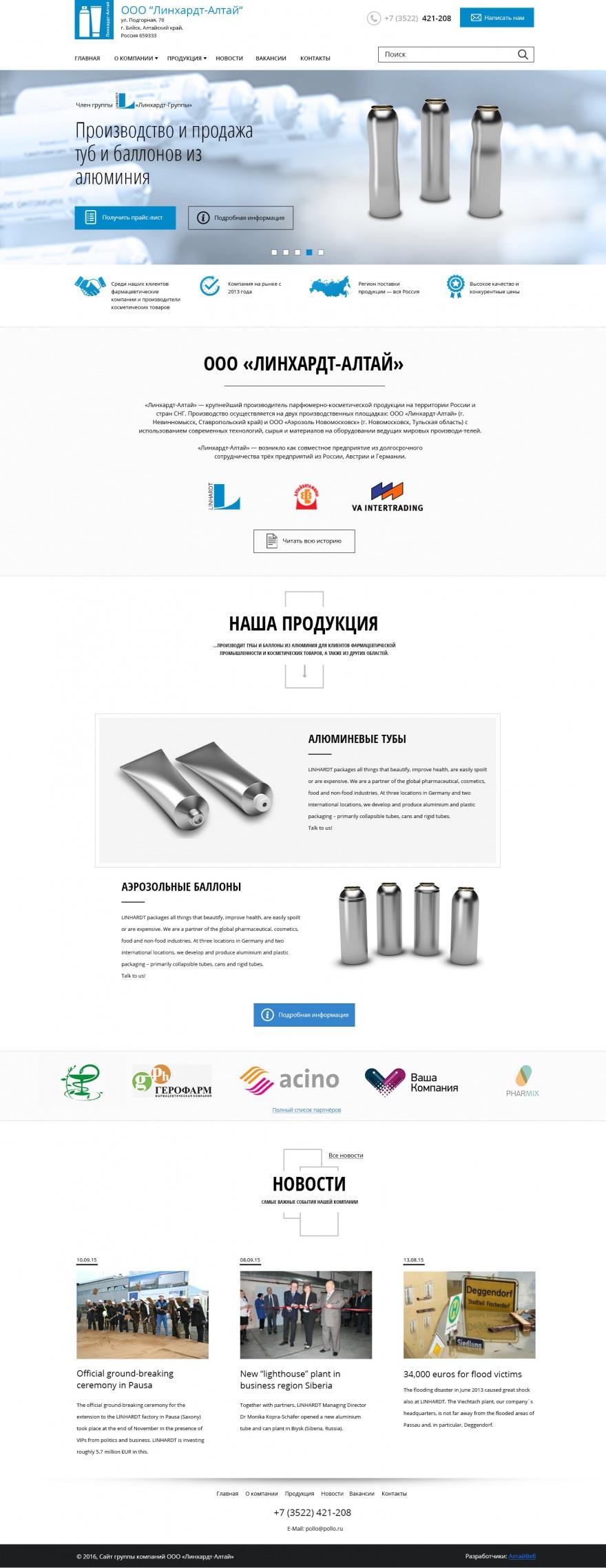 Производственная компания «Линхардт-Алтай»