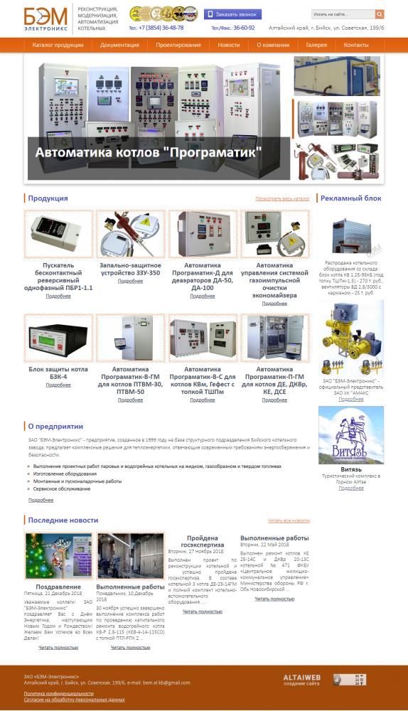 Производственная компания «БЭМ-Электроникс»