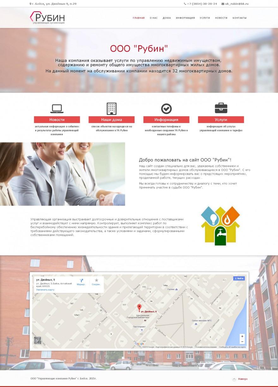 Сайт управляющей компании «Рубин»