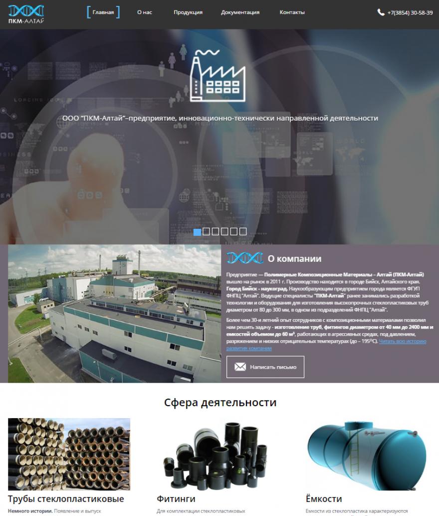 Производственная компания «ПКМ-Алтай»