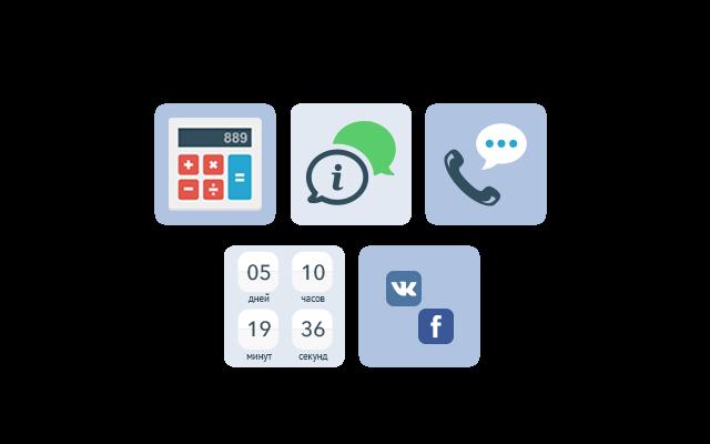 5 бесплатных виджетов, которые удерживают посетителей сайта и превращают их в клиентов