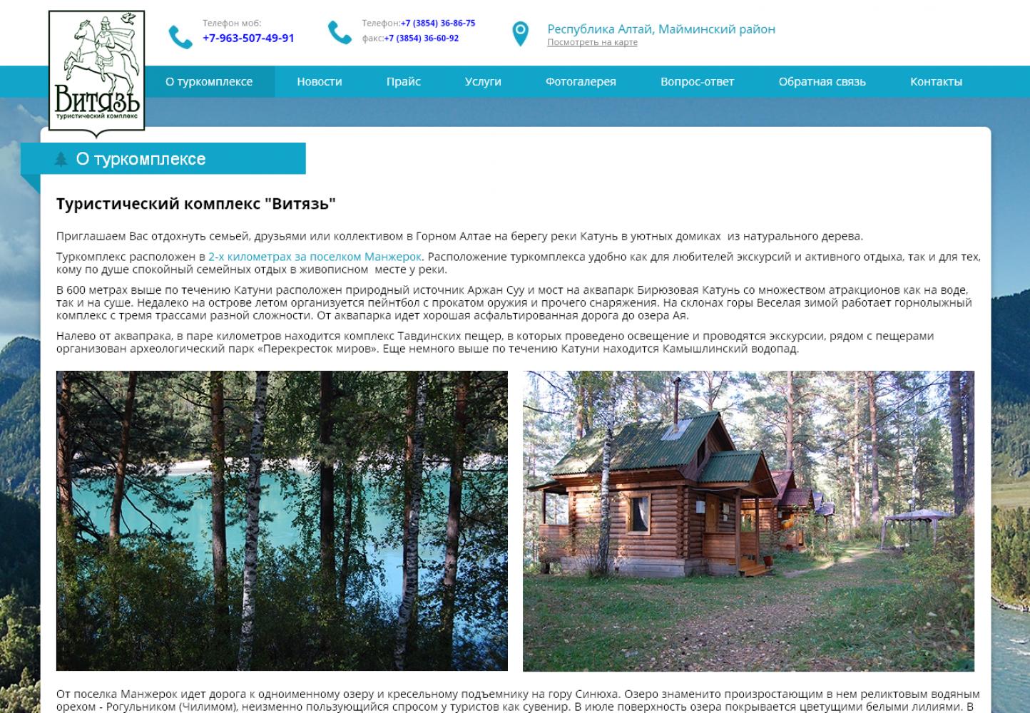 Туристический комплекс «Витязь»